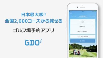 ゴルフ場予約 -GDO(ゴルフダイジェスト・オンライン)-のおすすめ画像1