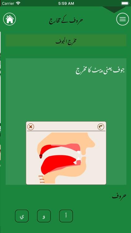 عربی زبان سیکھئے screenshot-5