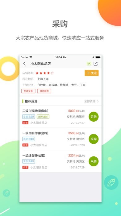农产品集购网 screenshot two