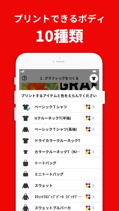 ユニクロ UTme!のおすすめ画像3