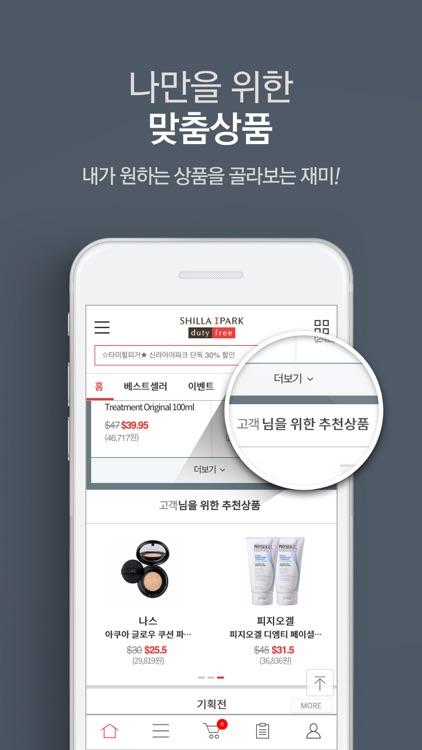 신라아이파크면세점 screenshot-3