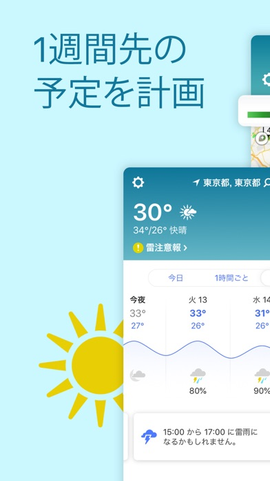 The Weather Channel: てんき気象情報更新 ScreenShot4
