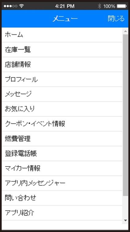 (株)カーメカニックツバサ公式アプリ