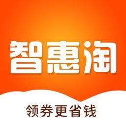 智惠淘-免费领取大额优惠券
