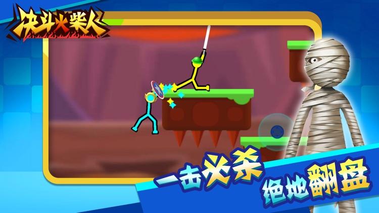 决斗火柴人-意想不到激斗另类游戏 screenshot-3