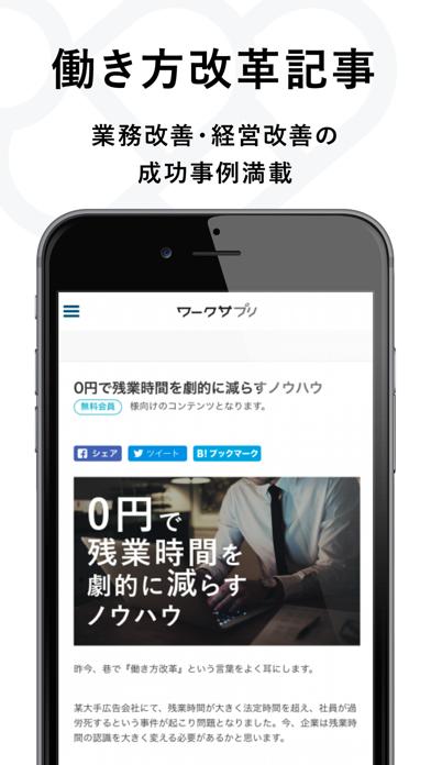 Screenshot of ワークサプリ App