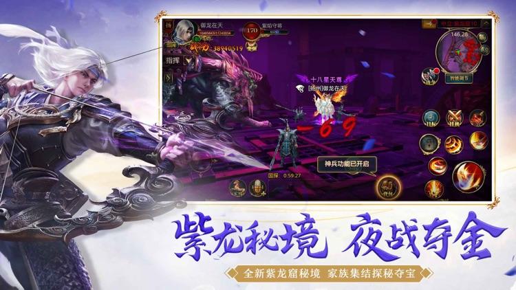 御龙在天 screenshot-5