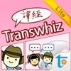 Transwhiz 日中辞書 Lite - iPhoneアプリ