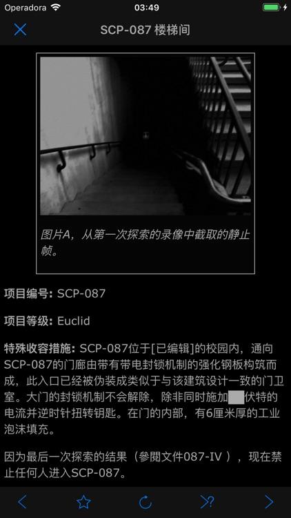 SCP基金会离线数据库 nn5n screenshot-4