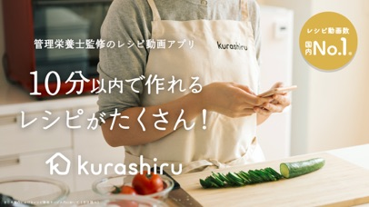 クラシル - レシピ動画で料理がおいしく作れるのおすすめ画像2