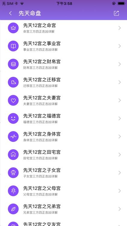 紫薇斗数-紫微斗数八字算命 screenshot-3