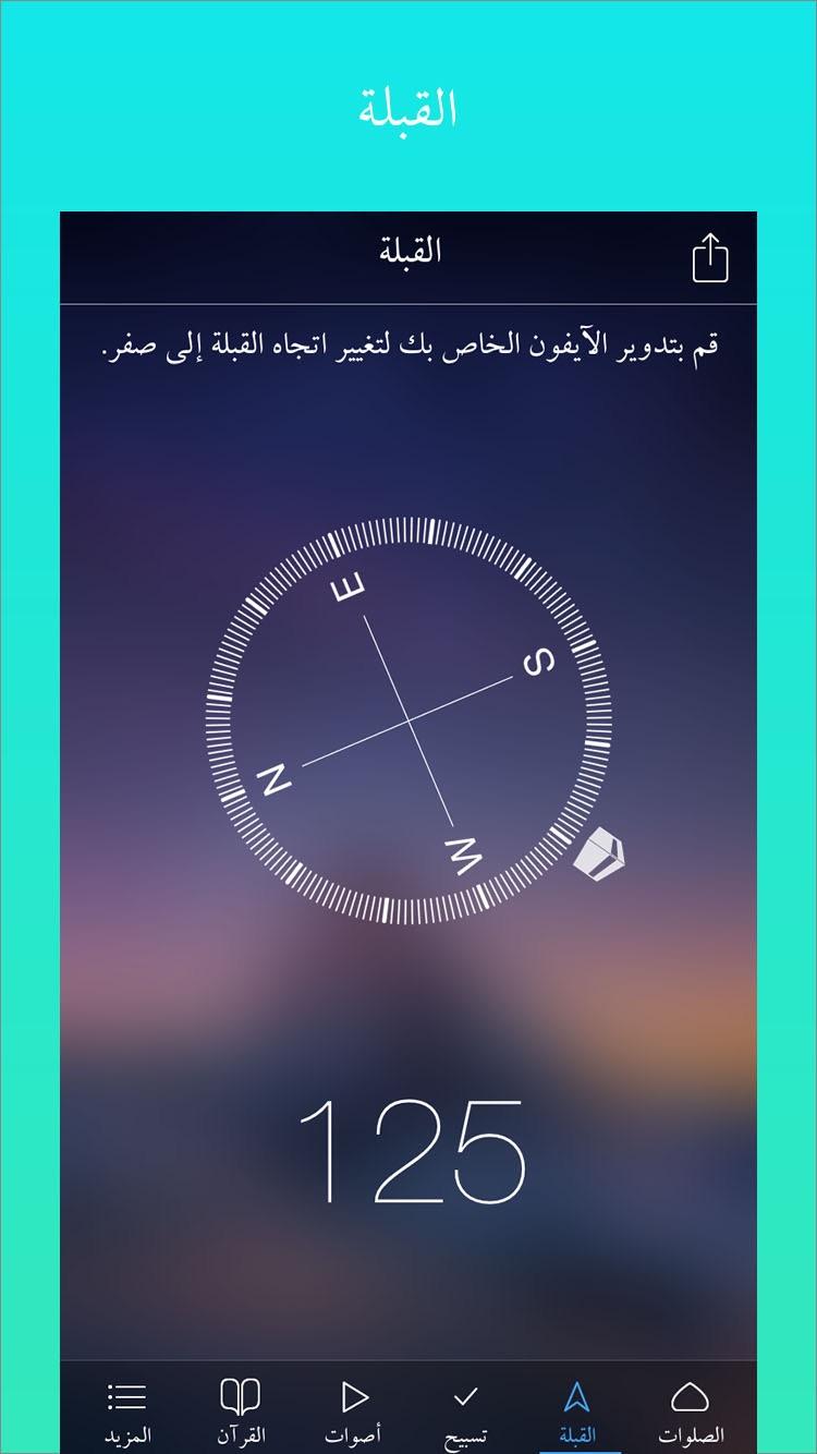 صلاتي الاذان قرآن) اذان) azan Screenshot