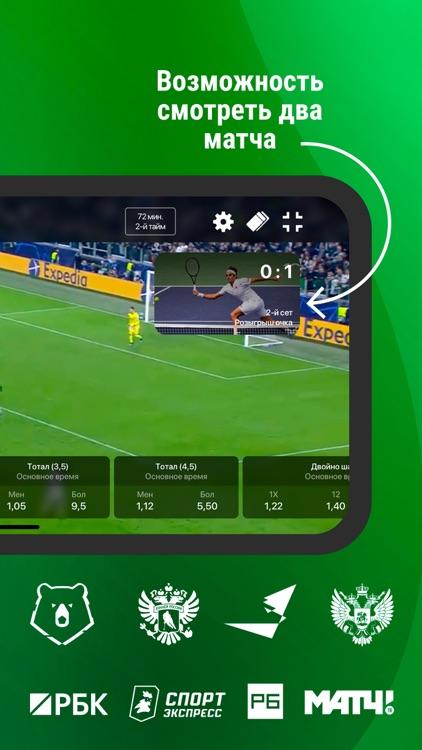 Лига Ставок – ставки на спорт screenshot-4