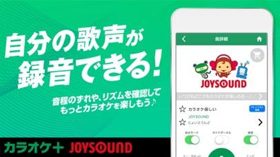 音程グラフ採点・カラオケJOYSOUND+スクリーンショット