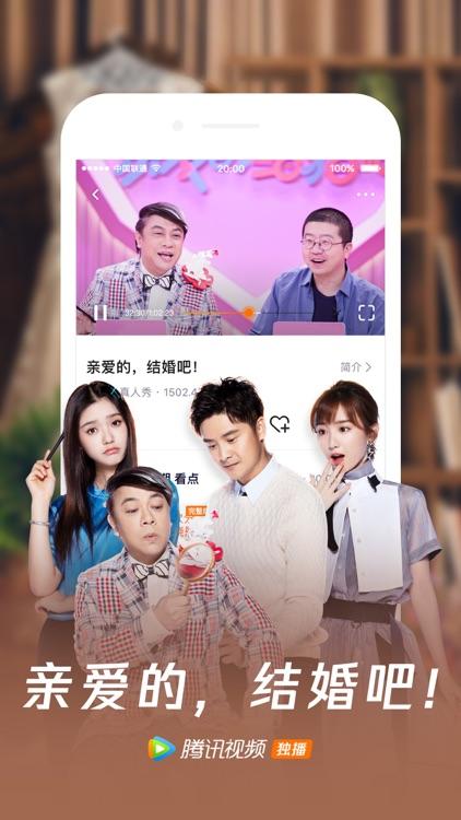 腾讯视频-凤弈精彩呈现 screenshot-6
