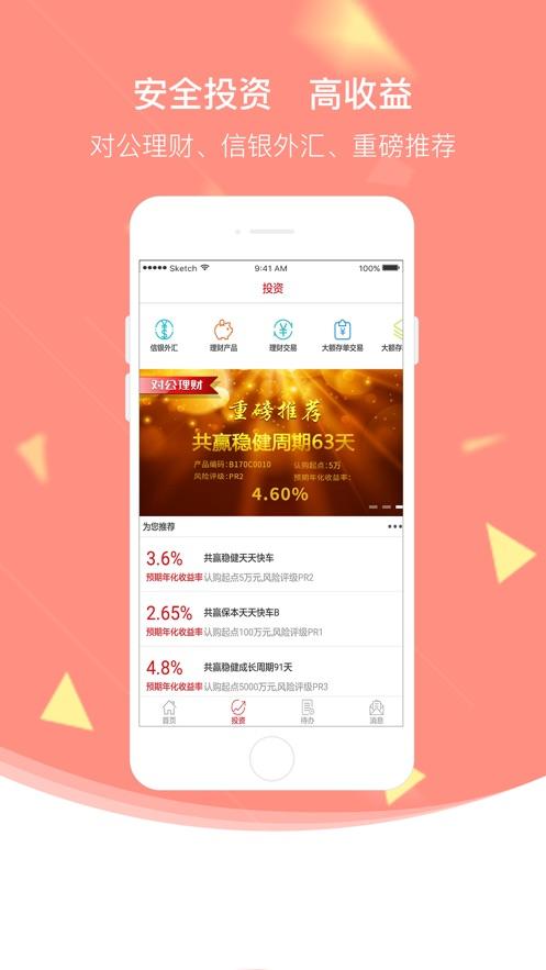 企业移动银行 App 截图