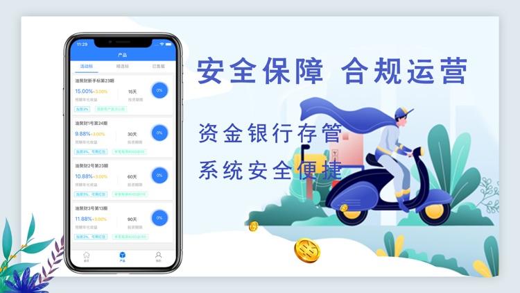 江州理财-理财平台之短期投资理财软件