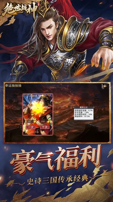 三國絕世戰神