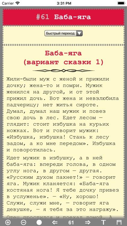 Старые Сказки screenshot-7