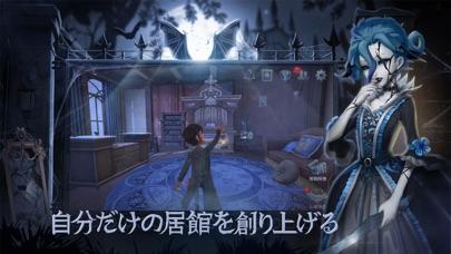 Identity V ScreenShot4