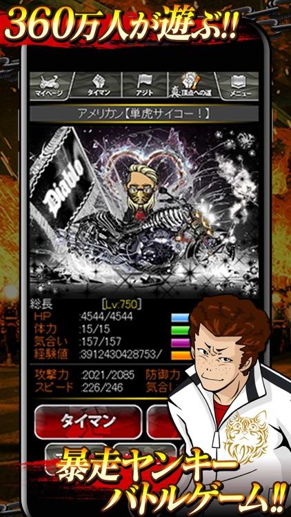 暴走列伝 単車の虎 ヤンキー&不良のガチンコ喧嘩バトルゲーム screenshot-0