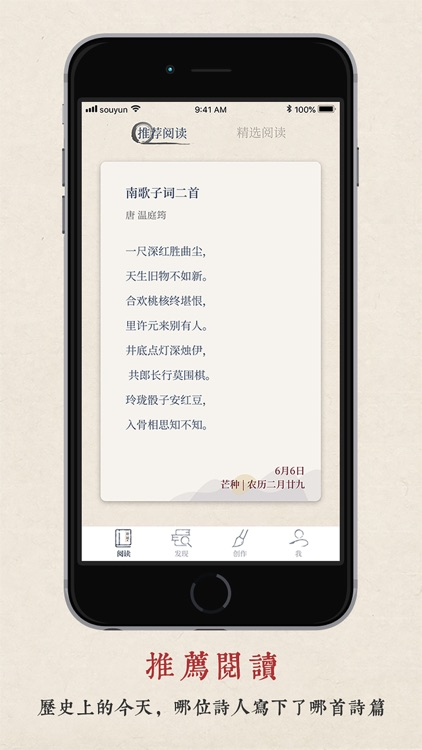 搜韵 screenshot-1