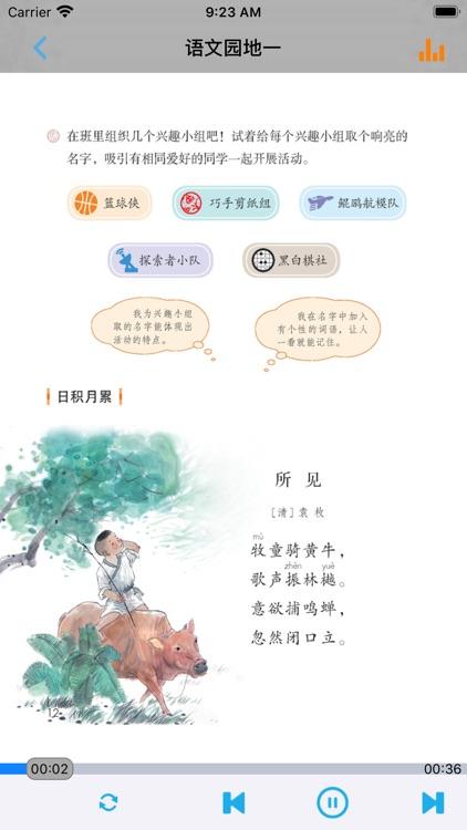 人教版小学语文三年级上册 screenshot-4