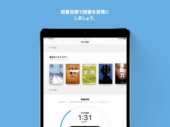 Apple Booksのおすすめ画像5