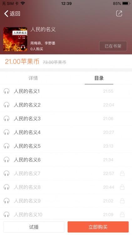 悦库有声小说 screenshot-3