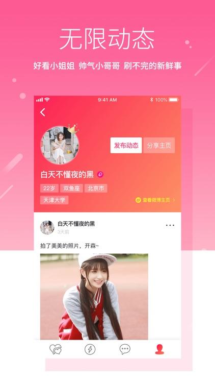 七天情侣-探探附近的人连信飞聊寂陌陌生人 screenshot-3