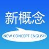 新概念英语全四册-新概念英语口语阅读听力单词