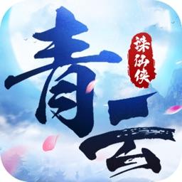 青云诛仙侠-最好玩的修仙游戏!