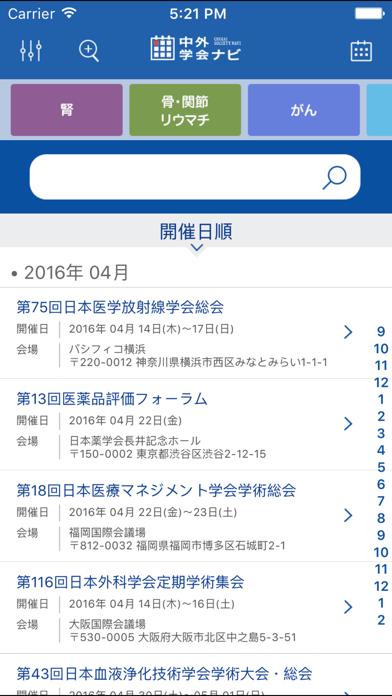 カレンダー型学会検索アプリ 中外学会ナビのスクリーンショット2