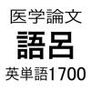 医学論文頻出語呂合わせ英単語1700 - iPadアプリ