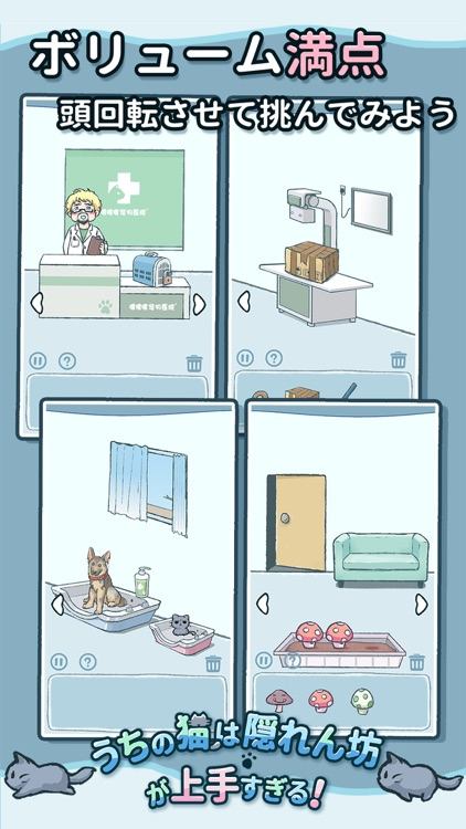 うちの猫は隠れん坊が上手すぎる screenshot-3