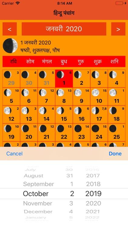 Hindu Panchang - Calendar screenshot-3