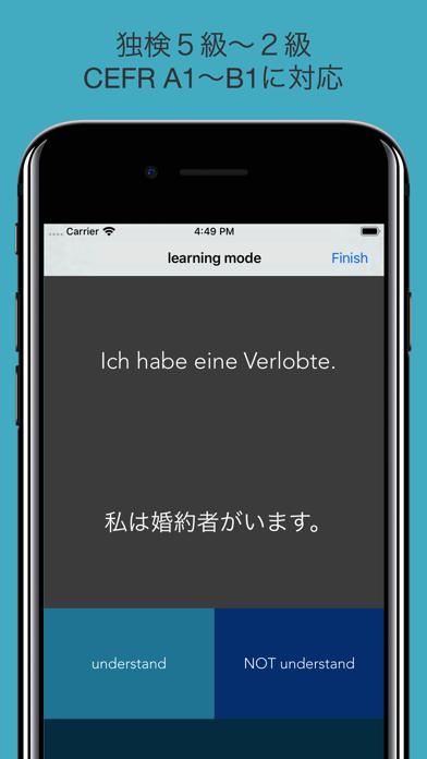 ドイツ語 リスニングトレーニングのおすすめ画像4