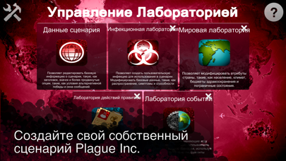 Plague Inc: Редактор сценариев iphone картинки