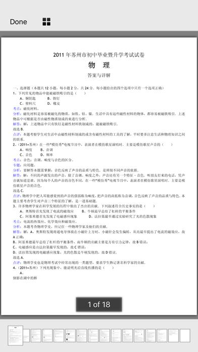 初中物理中考真题汇编 screenshot 2