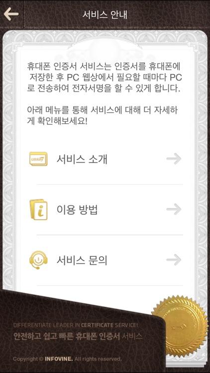 휴대폰인증서서비스_유비키