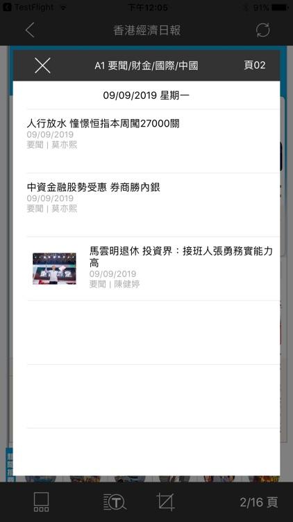 香港經濟日報 電子報-高清 screenshot-4