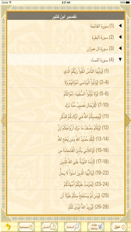 المرجع الأكبر للتراث الإسلامي screenshot-5