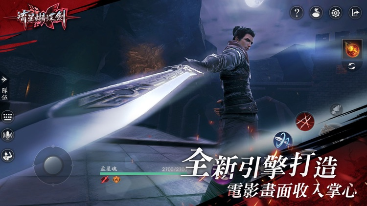流星蝴蝶劍 screenshot-5