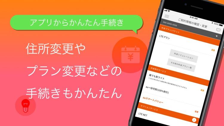 My au(マイエーユー)-料金・ギガ残量の確認アプリ screenshot-4