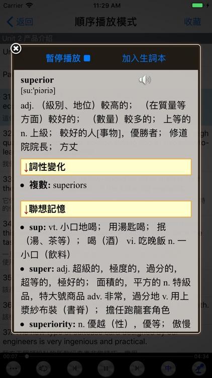 商务英语口语900句HD screenshot-3