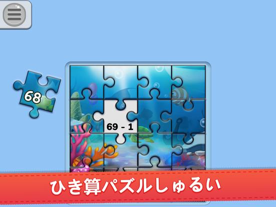 さんすうパズル : 子 供 数 学 計 算 ゲームのおすすめ画像4