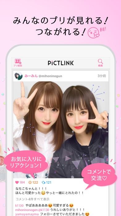 ピクトリンク ScreenShot1