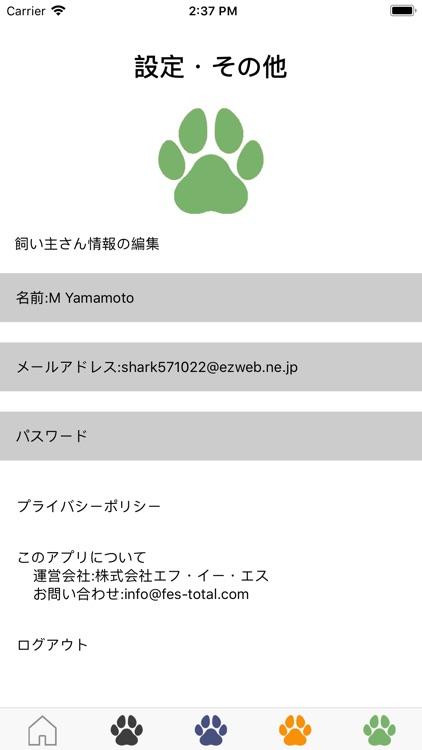 ペットマスター 飼主さんアプリ screenshot-7