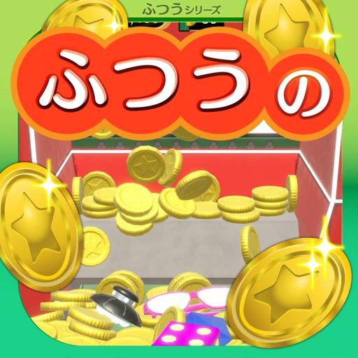 ふつうのコイン落とし ゲーセンで人気のコインゲーム