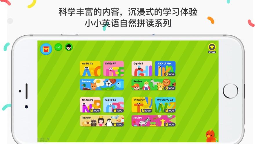 自然拼读 Phonics - 儿童学习英文字母和英语音标单词(图1)